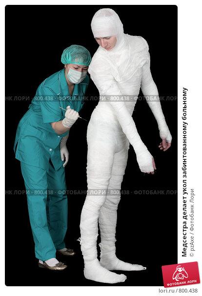 фото медсестра делать уколы в попу
