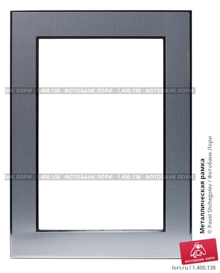 Металлическая рамка, фото 1400138, снято 14 января 2010...