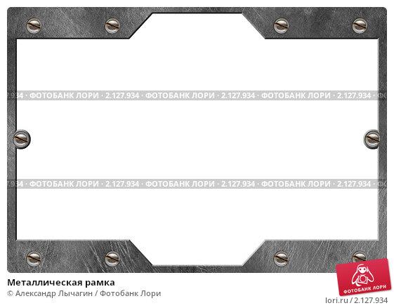 Металлическая рамка, иллюстрация 2127934 (c) Александр...
