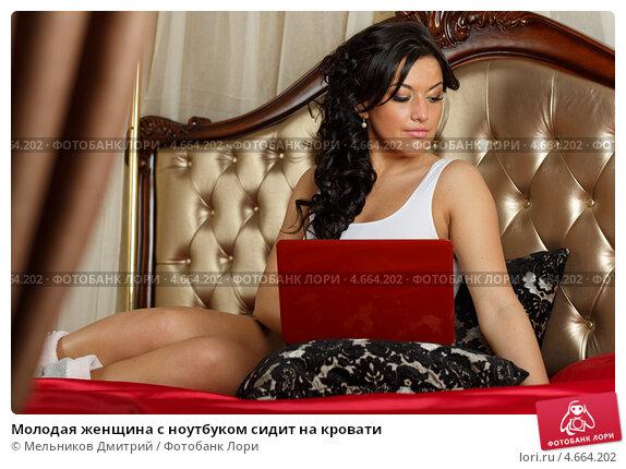 Фото женщина сидит на кровати 20 фотография