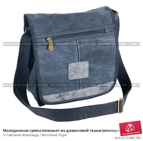 Молодежная сумка-планшет из джинсовой ткани (изолировано на белом фоне...