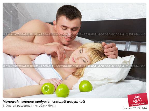 Молодой человек любуется спящей девушкой; фотограф Ольга Красавина