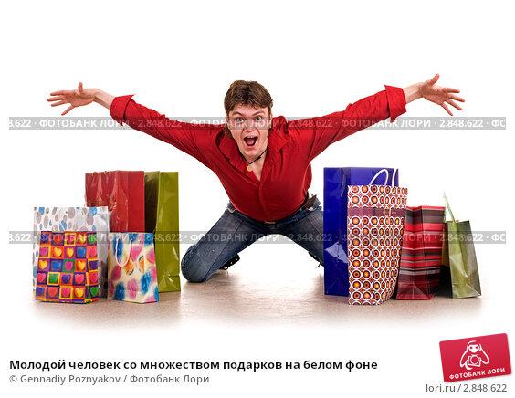 Подарки на молодому человеку