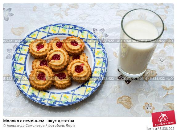 Молоко с печеньем - вкус детства, фото № 5838922, снято 5 ноября 2013 г. (c) Александр Самолетов / Фотобанк Лори