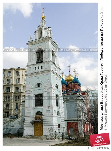 Москва улица варварка храм георгия