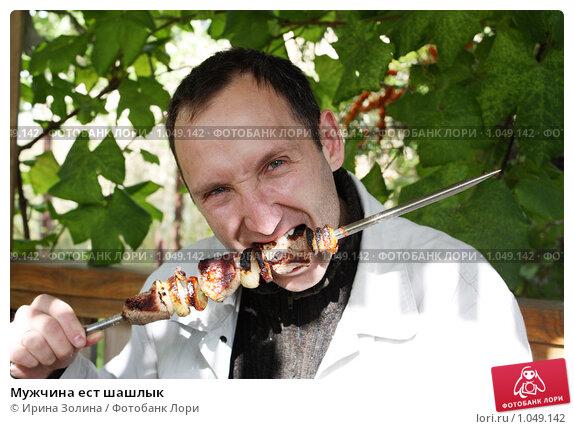 Фото как едят шашлык