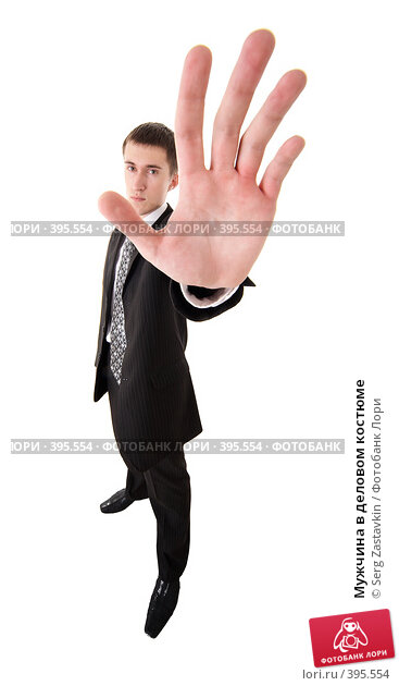 Мужчина в деловом костюме, фото 395554, снято 9 февраля 2008 г. (c) Serg...