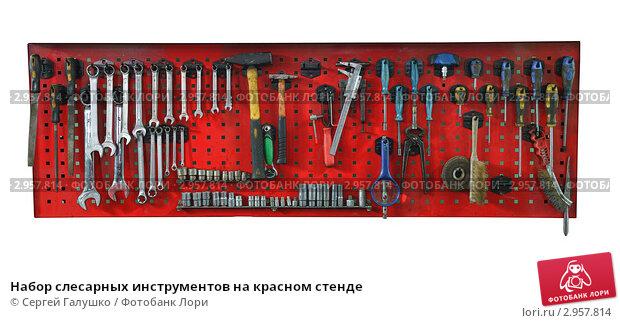 Стенд для инструментов настенный