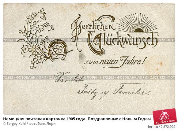 Поздравление с новым годом по-немецки с переводом