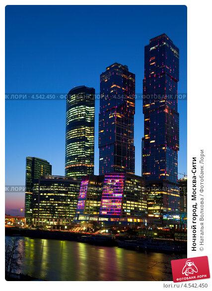 Ночной город москва сити фото № 4542450