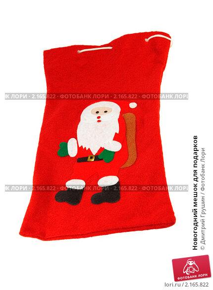 Новогодний мешок для подарков, фото 2165822, снято 17 ноября 2010 г. (c...