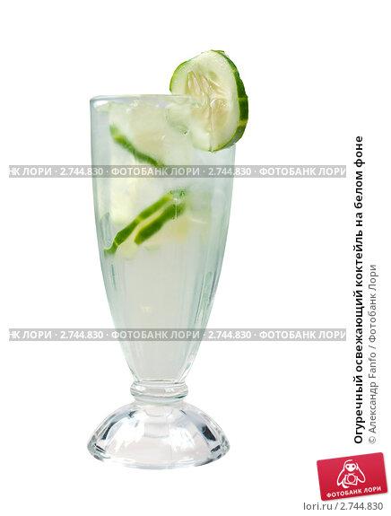 Огуречный освежающий коктейль на белом фоне, фото 2744830, снято 19 мая...