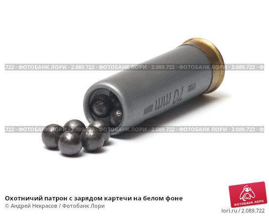 Охотничий патрон с зарядом картечи на белом фоне, фото 2089722, снято 27 августа 2010 г. (c) Андрей Некрасов...