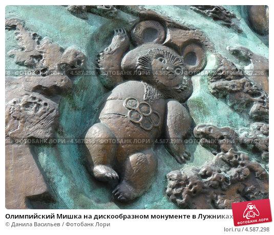 Олимпийский Мишка на дискообразном монументе в Лужниках; фото 4587298, фотограф Данила Васильев. Фотобанк Лори - Продажа фотогра