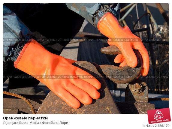 Оранжевые перчатки, фото 2186170.