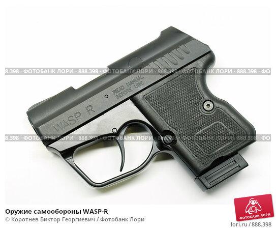 Оружие самообороны WASP-R; фото 888398, фотограф Коротнев Виктор Георгиевич. Фотобанк Лори - Продажа фотографий, иллюстраций и и