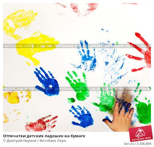Отпечатки детских ладошек на бумаге; фото 3336894, фотограф Дмитрий Наумов. Фотобанк Лори - Продажа фотографий, иллюстраций и из