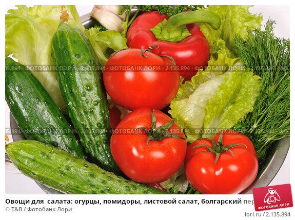 Калорийность салат огурец и помидор и перец