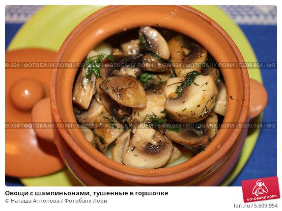 Рецепты шампиньонов горшочках фото
