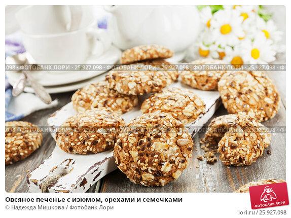 Рецепт печенья с изюмом и орехом