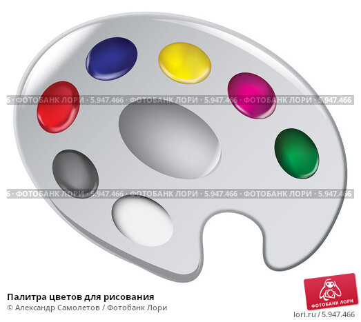Палитра цветов для рисования, иллюстрация № 5947466 (c) Александр Самолетов / Фотобанк Лори