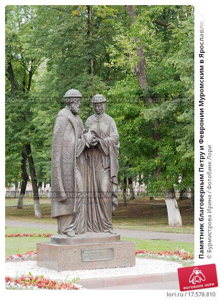 Памятник благоверным Петру и Февронии Муромским в Ярославле; фото 17578810, фотограф Бурмистрова Ирина. Фотобанк Лори - Продажа