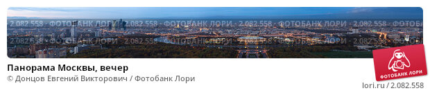 Панорама Москвы, вечер, фото № 2082558, снято 24 октября 2014 г. (c) Донцов Евгений Викторович / Фотобанк Лори