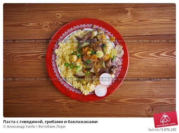 Паста с говядиной рецепт с фото