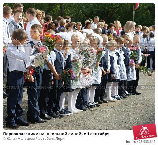 Поздравления первоклассников на 1 сентября на линейку