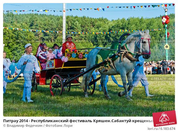 Россия, татарстан, поселок, зюри, праздник, фестиваль, питрау, 2014, люди