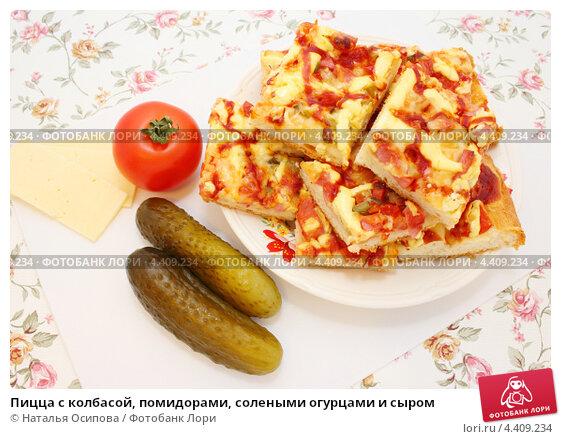 рецепт пиццы с колбасой и огурцами солеными