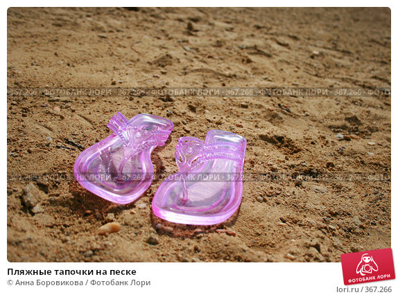 Пляжные тапочки на песке, фото 367266.