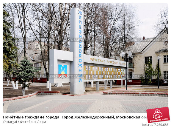 Город железнодорожный, московская область, фото 7332514