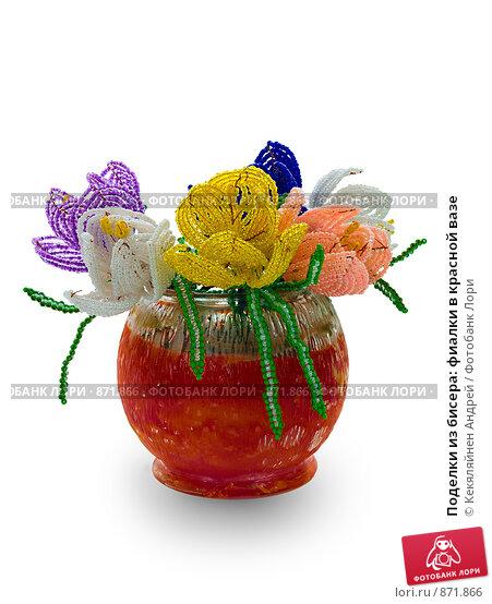 Своими руками! поделки из бисера цветы фиалки - Домашние растения.