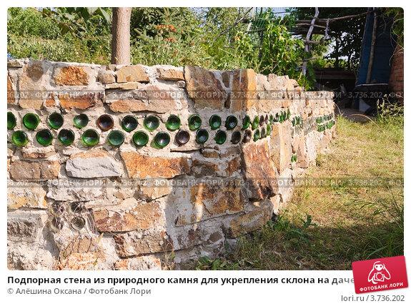 podpornaya-stena-sklona
