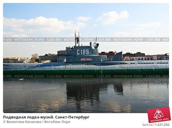 петербург подводная лодка фото