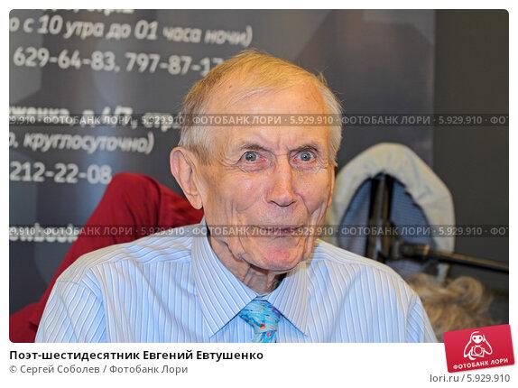 Поэт-шестидесятник Евгений Евтушенко; фото 5929910, фотограф Сергей Соболев. Фотобанк Лори - Продажа фотографий, иллюстраций и и