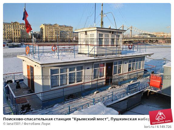 Крымский мост, поисково-спасательная станция