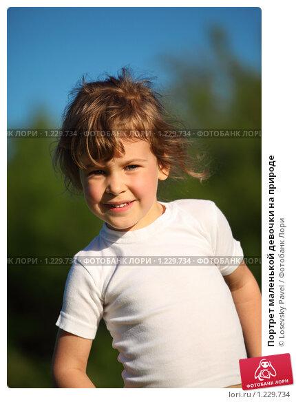 Портрет маленькой девочки на природе; фотограф Losevsky Pavel; дата