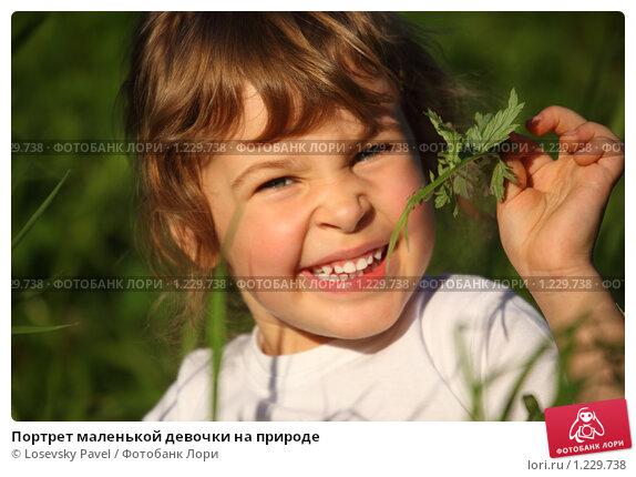 Портрет маленькой девочки на природе, фото 1229738, снято 1 июня 2009