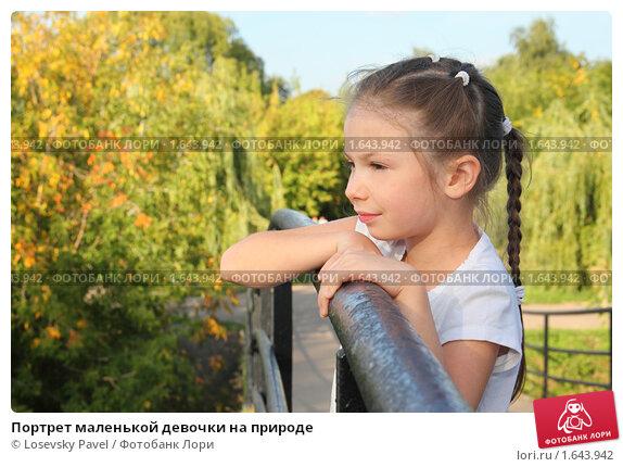 Портрет маленькой девочки на природе, фото 1643942, снято 3 сентября