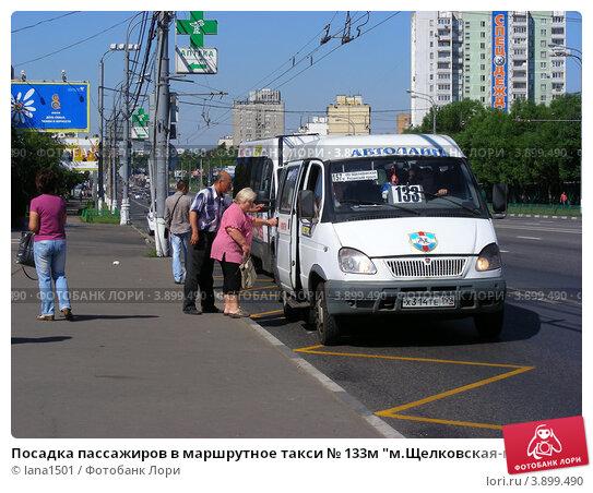 """Посадка пассажиров в маршрутное такси 133м  """"м.Щелковская-м.Рязанский проспект """".  Щелковское шоссе."""