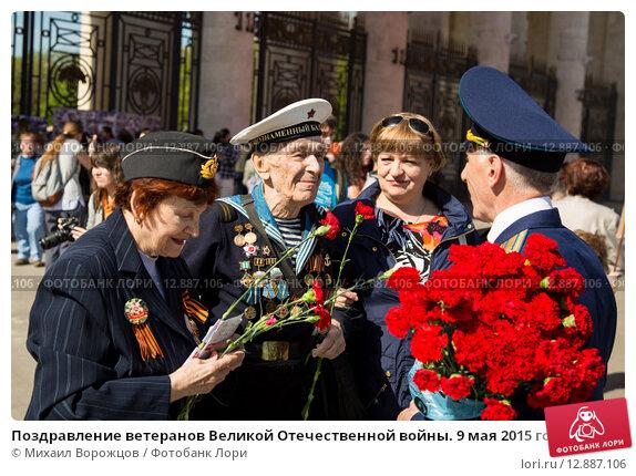 Поздравления ветеранов великой отечественной