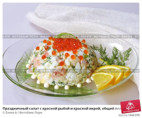 Рецепты с красной рыбой и икрой рецепт