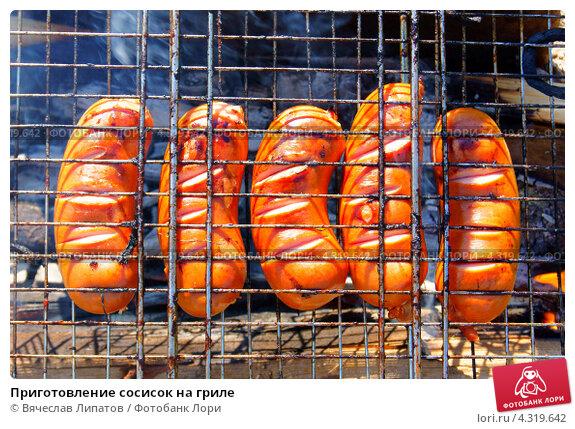 сосиски гриле рецепт фото