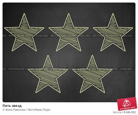 Пять нарисованных пятиконечных звёзд; иллюстратор Анна Павлова; иллюстрация 4059866.  Эту и другие фотографии...