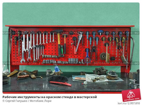 Настенный стенд для инструмента своими руками