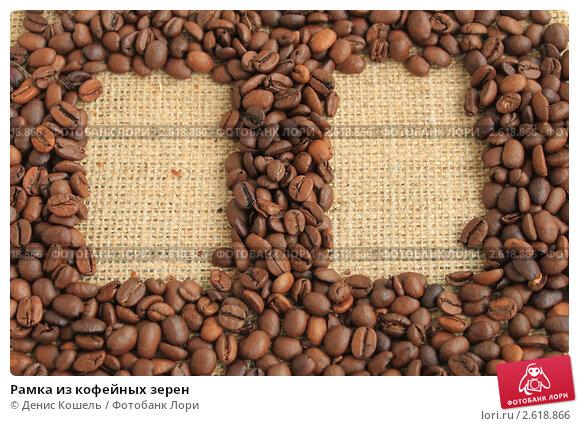 Рамка кофейные зерна своими руками