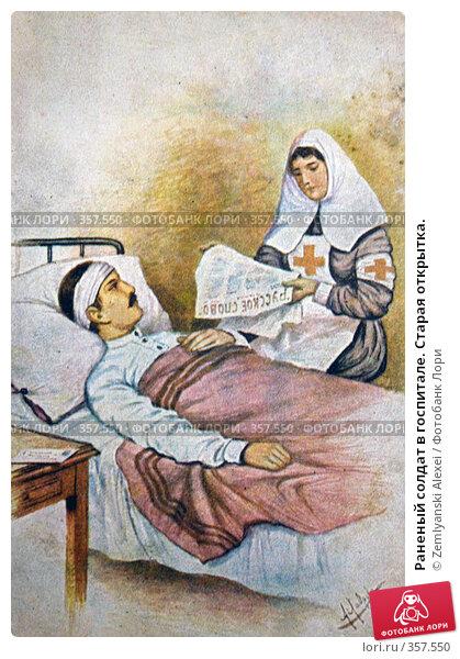 Открытки больницы