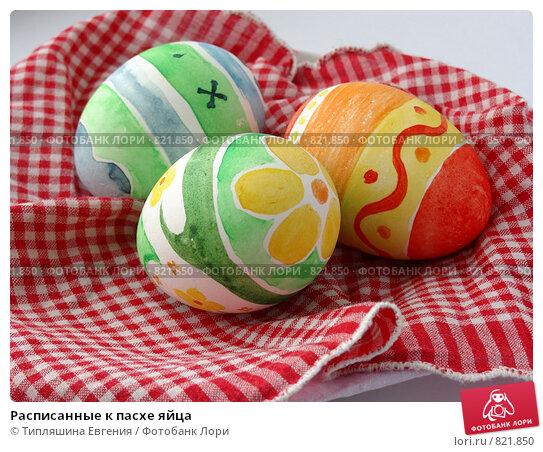 Как раскрасить яйца фото